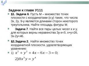 §1. Задача 6. Пусть М – множество точек плоскости с координатами (х;у) таких, чт