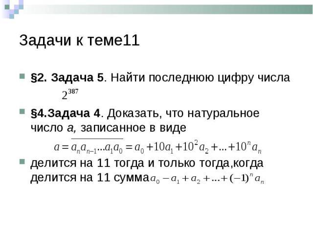 §2. Задача 5. Найти последнюю цифру числа §2. Задача 5. Найти последнюю цифру числа §4.Задача 4. Доказать, что натуральное число а, записанное в виде делится на 11 тогда и только тогда,когда делится на 11 сумма