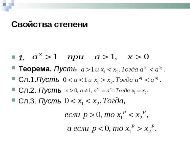 1. Теорема. Пусть Сл.1.Пусть Сл.2. Пусть Сл.3. Пусть