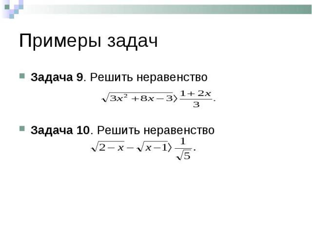 Задача 9. Решить неравенство Задача 9. Решить неравенство Задача 10. Решить неравенство