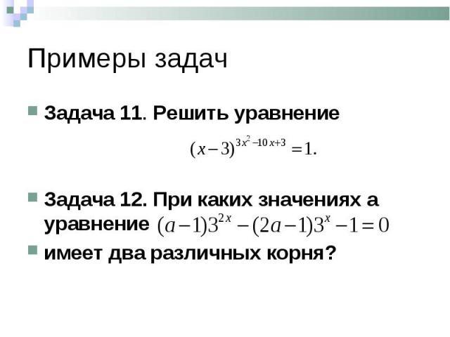 Задача 11. Решить уравнение Задача 11. Решить уравнение Задача 12. При каких значениях a уравнение имеет два различных корня?
