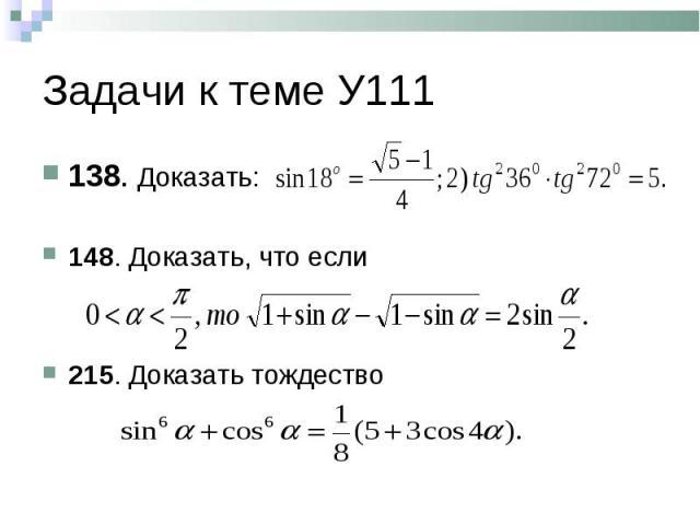 138. Доказать: 138. Доказать: 148. Доказать, что если 215. Доказать тождество