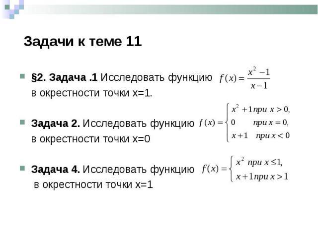§2. Задача .1 Исследовать функцию §2. Задача .1 Исследовать функцию в окрестности точки х=1. Задача 2. Исследовать функцию в окрестности точки х=0 Задача 4. Исследовать функцию в окрестности точки х=1