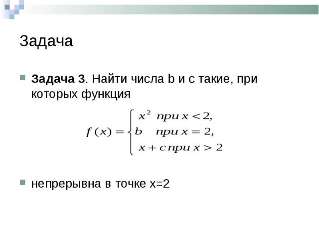 Задача 3. Найти числа b и с такие, при которых функция Задача 3. Найти числа b и с такие, при которых функция непрерывна в точке х=2