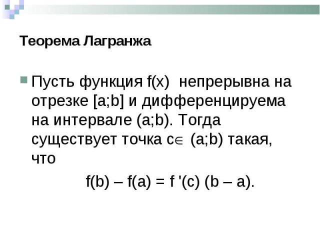 Пусть функция f(x) непрерывна на отрезке [a;b] и дифференцируема на интервале (a;b). Тогда существует точка с (a;b) такая, что Пусть функция f(x) непрерывна на отрезке [a;b] и дифференцируема на интервале (a;b). Тогда существует точка с (a;b) такая,…