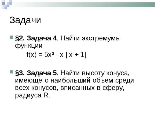 §2. Задача 4. Найти экстремумы функции §2. Задача 4. Найти экстремумы функции f(x) = 5x³ - x   x + 1  §3. Задача 5. Найти высоту конуса, имеющего наибольший объем среди всех конусов, вписанных в сферу, радиуса R.
