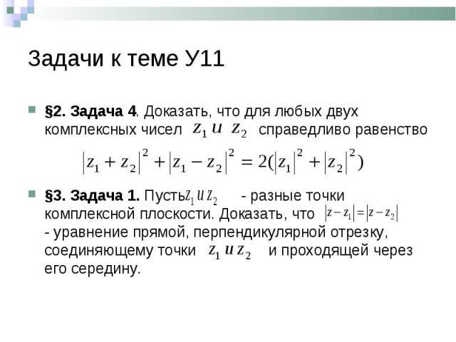 §2. Задача 4. Доказать, что для любых двух комплексных чисел справедливо равенство §2. Задача 4. Доказать, что для любых двух комплексных чисел справедливо равенство §3. Задача 1. Пусть - разные точки комплексной плоскости. Доказать, что - уравнение…