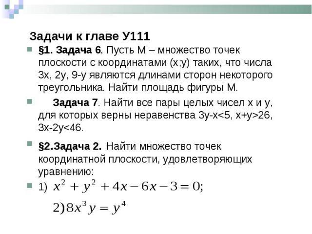 §1. Задача 6. Пусть М – множество точек плоскости с координатами (х;у) таких, что числа 3х, 2у, 9-у являются длинами сторон некоторого треугольника. Найти площадь фигуры М. §1. Задача 6. Пусть М – множество точек плоскости с координатами (х;у) таких…
