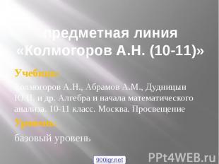 предметная линия «Колмогоров А.Н. (10-11)» Учебник: Колмогоров А.Н., Абрамов А.М