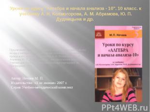 """Уроки по курсу """"Алгебра и начала анализа - 10"""". 10 класс. к учебнику А"""