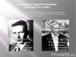 Колмогоров Андрей Николаевич (25.04.1903-20.10.1987) Андрей Николаевич Колмогоро
