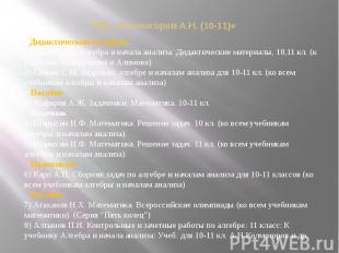 УМК: «Колмогоров А.Н. (10-11)» Дидактический материал 1)
