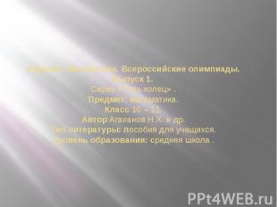 Издание: Математика. Всероссийские олимпиады. Выпуск 1. Серия «Пять колец» . Пре