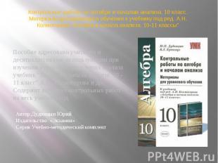 Контрольные работы по алгебре и началам анализа. 10 класс. Материалы для уровнев
