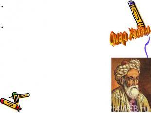 Омар Хайям - (полное имя) Гияс ад-дин Фатх ибн Ибрахим Омар Хайям Нишапури - Ghi