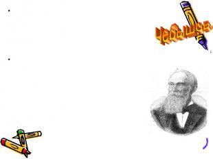 Пафнутий Львович Чебышев - великий русский математик и механик, родился в дворян