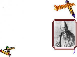 Древнегреческий учёный. Родился в Кирене. Образование получил в Александрии, а з