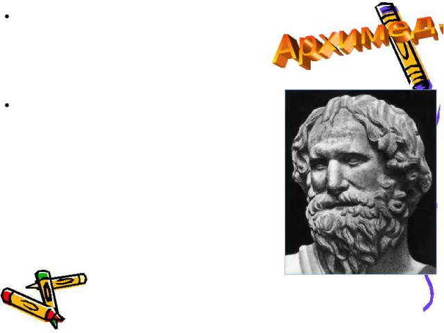Архимед-вершина научной мысли древнего мира. Последующие ученые - Герон Александрийский (1-11 вв. до н. э.), Папп Александрийский (III в. н. э.) - мало что прибавили к наследию Архимеда. Архимед-вершина научной мысли древнего мира. Последующие учены…