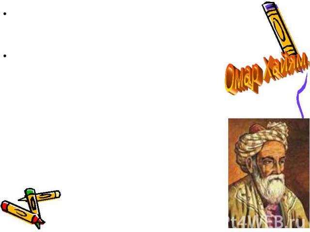 Омар Хайям - (полное имя) Гияс ад-дин Фатх ибн Ибрахим Омар Хайям Нишапури - Ghiyath al-Din Abu'l-Fath Umar ibn Ibrahim Al-Nisaburi al-Khayyami (анг.) Омар Хайям - (полное имя) Гияс ад-дин Фатх ибн Ибрахим Омар Хайям Нишапури - Ghiyath al-Din Abu'l-…