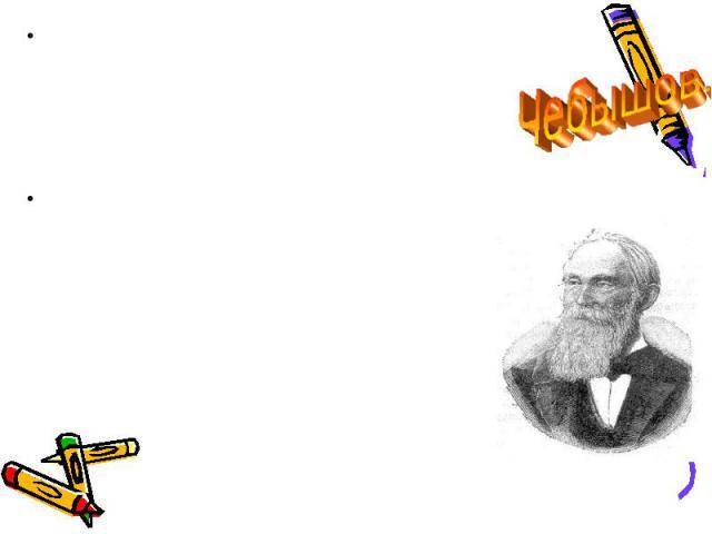 Пафнутий Львович Чебышев - великий русский математик и механик, родился в дворянской семье в селе Окатово Боровского уезда Калужской губернии. Получив домашнее образование, он в 1837 году поступил в Московский университет, с отличием окончил его в 1…