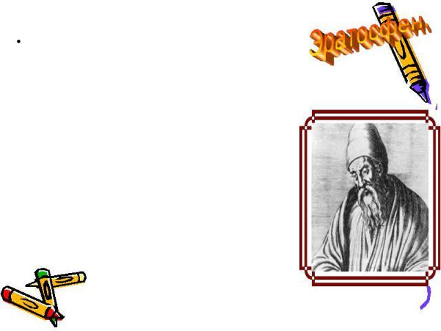 Древнегреческий учёный. Родился в Кирене. Образование получил в Александрии, а затем в Афинах у известных наставников, поэта Каллимаха, грамматика Лисания, а также философов - стоика Аристона и платоника Аркесилая. Вероятно, именно благодаря столь ш…