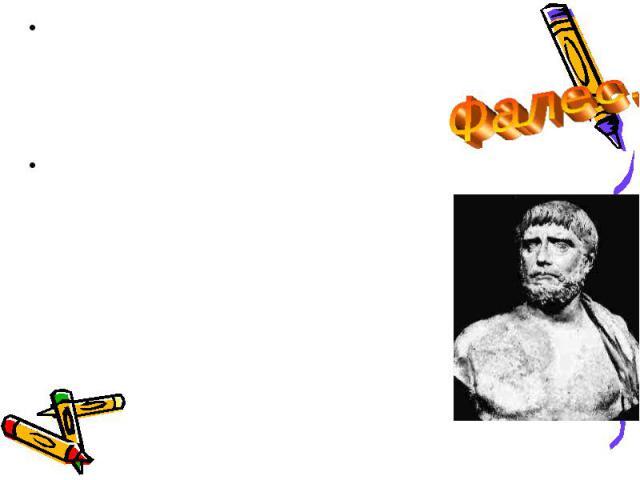 Фалес Милетский имел титул одного из семи мудрецов Греции, он был поистине первым философом, первым математиком, астрономом и, вообще, первым по всем наукам в Греции. Он был то же для Греции, что Ломоносов для России. Фалес Милетский имел титул одно…