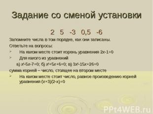 2 5 -3 0,5 -6 2 5 -3 0,5 -6 Запомните числа в том порядке, как они записаны. Отв