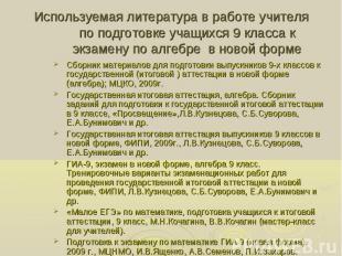 Сборник материалов для подготовки выпускников 9-х классов к государственной (ито