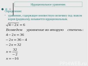 Определение: Определение: уравнение, содержащее неизвестную величину под знаком