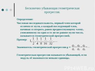 Определение: Определение: Числовая последовательность, первый член которой отлич