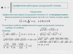 Определение: Определение: Арифметическим корнем натуральной степени п ≥ 2 из нео