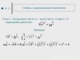 Если п – натуральное число, m – целое число, то при а >0 справедливо равенств