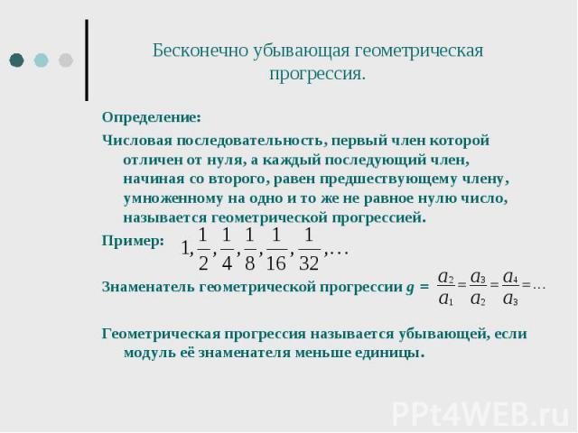 Определение: Определение: Числовая последовательность, первый член которой отличен от нуля, а каждый последующий член, начиная со второго, равен предшествующему члену, умноженному на одно и то же не равное нулю число, называется геометрической прогр…