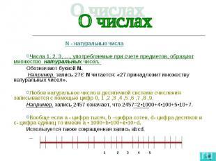 N - натуральные числа N - натуральные числа