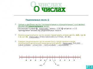 Рациональные числа Q Рациональные числа Q Целые и дробные числа ( положительные