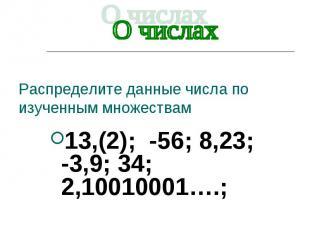 13,(2); -56; 8,23; -3,9; 34; 2,10010001….; 13,(2); -56; 8,23; -3,9; 34; 2,100100