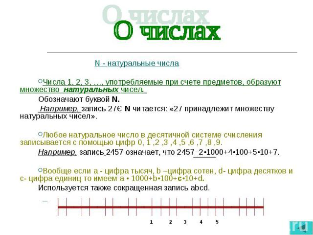 N - натуральные числа N - натуральные числа  Числа 1, 2, 3, …, употребляемые при счете предметов, образуют множество натуральных чисел. Обозначают буквой N. Например, запись 27Є N читается: «27 принадлежит множест…