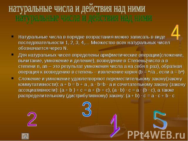 Натуральные числа в порядке возрастания можно записать в виде последовательности 1, 2, 3, 4,… Множество всех натуральных чисел обозначается через N. Натуральные числа в порядке возрастания можно записать в виде последовательности 1, 2, 3, 4,… Множес…