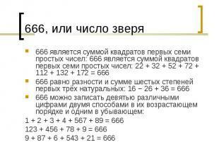 666 является суммой квадратов первых семи простых чисел: 666 является суммой ква