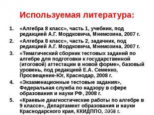 «Алгебра 8 класс», часть 1, учебник, под редакцией А.Г. Мордковича, Мнемозина, 2