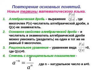 Алгебраическая дробь – выражение , где Алгебраическая дробь – выражение , где мн