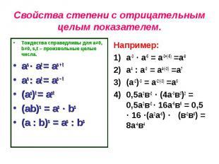 Тождества справедливы для а≠0, b≠0, s,t – произвольные целые числа. Тождества сп