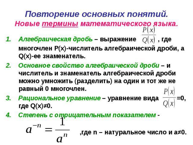Алгебраическая дробь – выражение , где Алгебраическая дробь – выражение , где многочлен Р(х)-числитель алгебраической дроби, а Q(х)-ее знаменатель. 2. Основное свойство алгебраической дроби – и числитель и знаменатель алгебраической дроби можно умно…