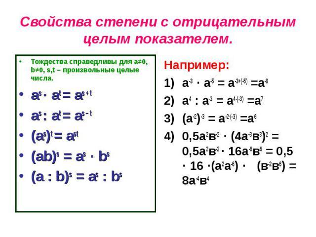 Тождества справедливы для а≠0, b≠0, s,t – произвольные целые числа. Тождества справедливы для а≠0, b≠0, s,t – произвольные целые числа. as · at = as + t as : at = as – t (as)t = ast (ab)s = as · bs (a : b)s = as : bs