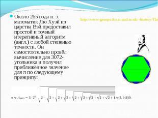 Около 265 года н. э. математик Лю Хуэй из царства Вэй предоставил простой и точн