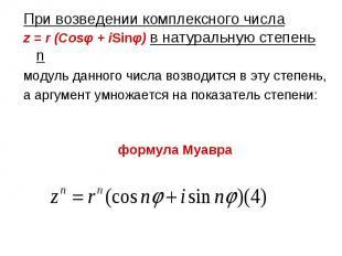 При возведении комплексного числа При возведении комплексного числа z = r (Cosφ