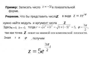 Пример: Записать число в показательной форме. Пример: Записать число в показател