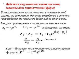 Действия над комплексными числами, заданными в показательной форме Действия над