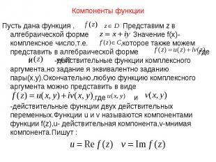 Пусть дана функция , Представим z в алгебраической форме Значение f(x)-комплексн