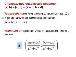Произведением комплексных чисел z = (a; b) и Произведением комплексных чисел z =